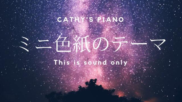 ミニ色紙 ピアノソロ キャシー