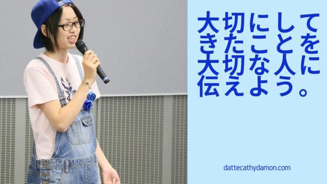 キラキラ女性講演会 学び