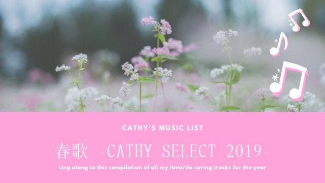 春歌 -Cathy Select 2019-