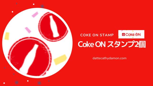 【Coke On】コークオンスタンプ2個&3個もらえるキャンペーン!