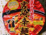 宮崎辛麺ここにあり!明星チャルメラ!