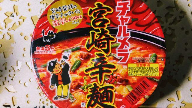 明星チャルメラ 宮崎辛麺