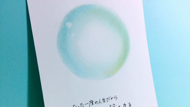 クリスタルボール パステルアート