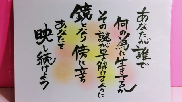 Mirror Mr.Children 歌詞