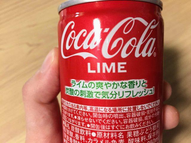 コカコーラ ライム 自販機限定