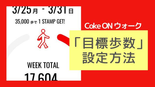 【Coke On】コークオンウォーク目標歩数の設定方法