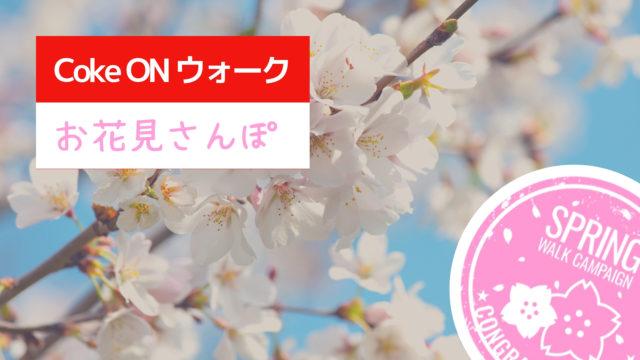 【Coke On】お花見に出かけてコークオンスタンプをもらおう!