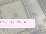 【100均】ダイソーの新作フォトフレームがおしゃれでかわいい♡