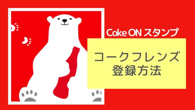 【Coke On】お得がいっぱい!「コークフレンズ」登録方法