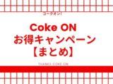 【まとめ】Coke ONコークオンのお得なキャンペーン