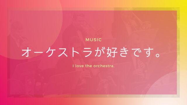 オーケストラが好きです。
