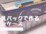 【工作】牛乳パックで作る2段ペンケース☆