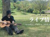 【LIVE情報】大阪鶴橋「つるのはしマルシェ」のライブに出演します!