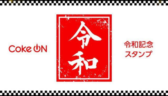 コークオン キャンペーン 令和スタンプ