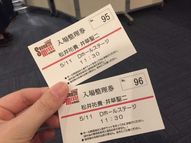 サウンドメッセ2019 松井草 整理券