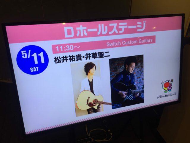 サウンドメッセ2019 松井草