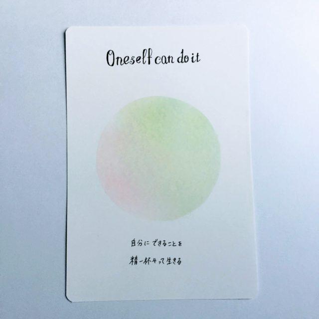 オリジナル オラクルカード 手作り