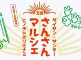 【ライブ情報】大阪玉造「さんさんマルシェ」のライブに出演します!