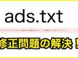 「ads.txt ファイルが含まれていないサイトがあります。収益に重大な影響が出ないよう、この問題を今すぐ修正してください。」を解決する手順。