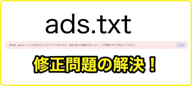 ads.txt ファイルが含まれていないサイトがあります。収益に重大な影響が出ないよう、この問題を今すぐ修正してください