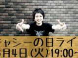 6月のキャシーの日ライブのお知らせ