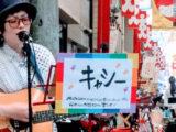【ライブレポート】大阪玉造「さんさんマルシェ」で歌ってきました!