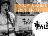 【ライブ動画】さんさんマルシェ2019年6月16日