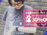 「びーるのみたい。」Tシャツが30%オフセールやってるよ!