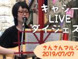 【ライブ動画】さんさんマルシェ2019年7月7日