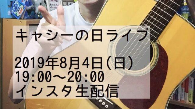 キャシーの日ライブ