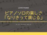 ピアノソロの楽しさ「なりきって演じる」