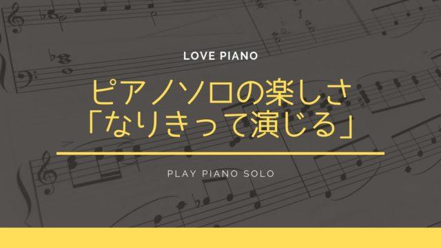 ピアノソロ 上達方法