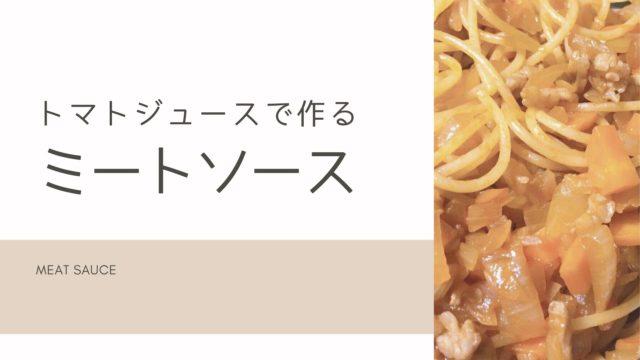 meat sauce ミートソース トマトジュース