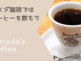 コメダ珈琲のおすすめドリンク/コーヒー部門