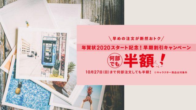 TOLOT 年賀状 キャンペーン