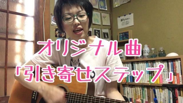 オリジナル曲【引き寄せステップ/キャシー】