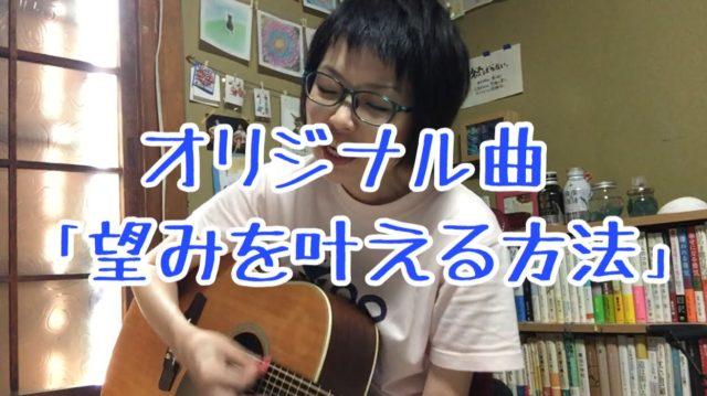 オリジナル曲【望みを叶える方法/キャシー】