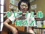 オリジナル曲【創造者/キャシー】