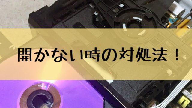 BD DVD トレイ開かない 対処法