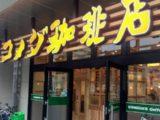 【大阪/今里】新しくオープンしたコメダ珈琲はとってもキレイで心地がいい!
