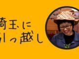埼玉に引っ越します!