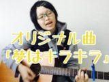 オリジナル曲【夢はキラキラ/キャシー】