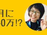 月に40万円払うからキャシーと仕事がしたいって言われた話。