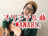 オリジナル曲【MANABI/キャシー】