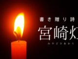 初めまして「書き贈り詩人」宮崎灯です。
