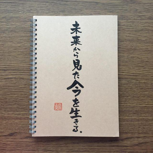 宮崎灯 ノート