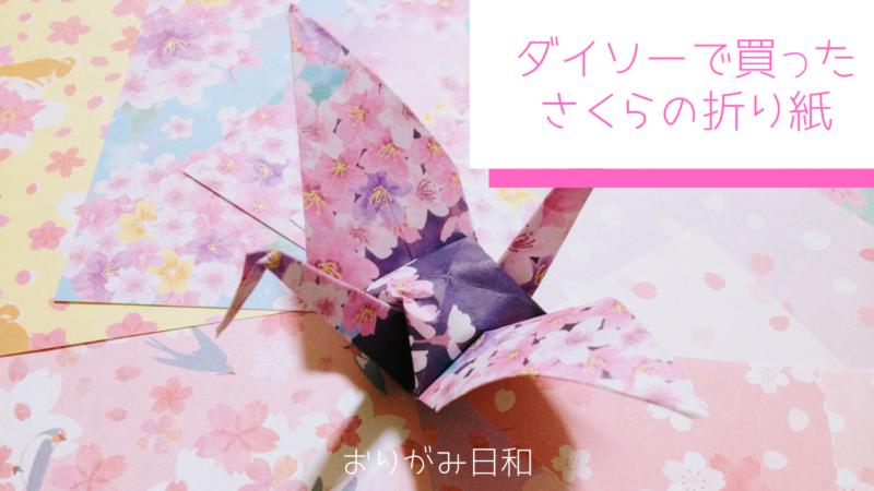 ダイシー 桜 折り紙 両面