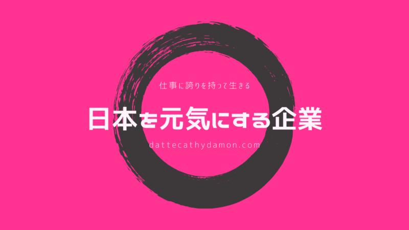 日本を元気にする企業