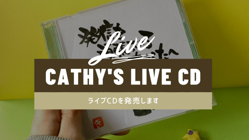 LIVECD キャシー