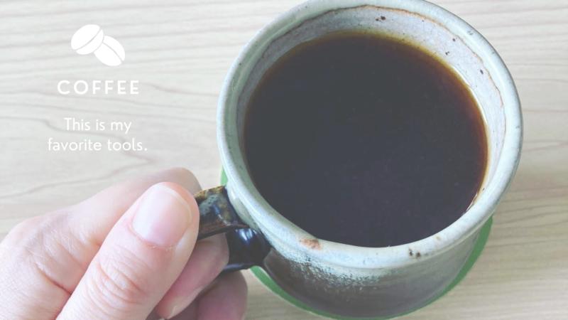 コーヒー ハンドドリップ おすすめ